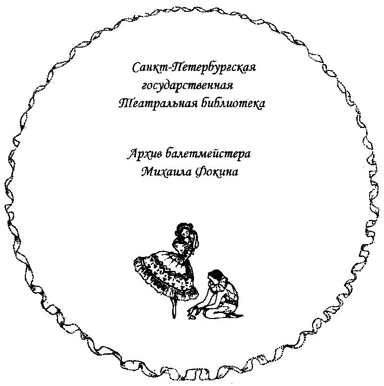 Перейти в Архив М. М. Фокина